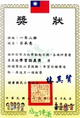 獎狀:2008年呂承亮健康國小一年級認真學