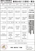 2016暑假班招生:升五六年級暑假8月B4.JPG