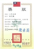 獎狀:20180119130941_00000005.JPG