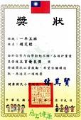 獎狀:2008年趙芝楺健康國小一年級五育獎