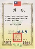 獎狀:健康國小禮儀式服務隊司儀