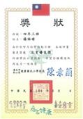 獎狀:20170630144813_00000001.JPG