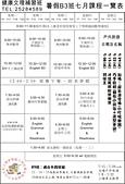 2016暑假班招生:升四年級暑假7月B3.JPG