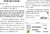 2016暑假班招生:2016重要通知(暑假班校外生開始訂位).jpg