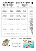 2018年暑期:羽球王+公園走一走:2018暑假升小四(七月).jpg