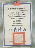 獎狀:98年健康國小銀牌獎.JPG