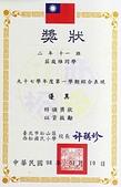 獎狀:97學年西松國小莊庭維二年級成績優等