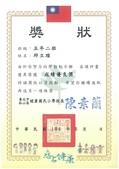 獎狀:20170630144729_00000004.JPG