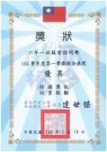 105學年上學期:20170118135119_00000001.JPG