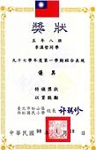 獎狀:2008年李滇哲西松國小五年級學期優