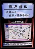 [11]0604嘉義遊:DSC_1210.jpg
