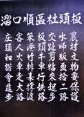 [11]0604嘉義板頭村(上):DSC_1106.jpg