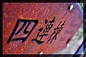 [10]1213金瓜石半日遊:DSC_0010.jpg