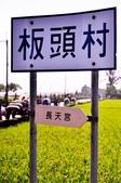 [11]0604嘉義板頭村(上):DSC_1089.jpg