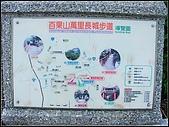 970713員林百果山步道:SANY0001.jpg