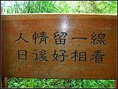 970720員林臥龍步道:SANY0084.jpg