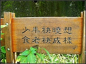 970720員林臥龍步道:SANY0089.jpg