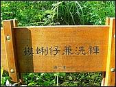 970720員林臥龍步道:SANY0090.jpg