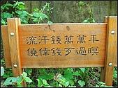 970720員林臥龍步道:SANY0091.jpg