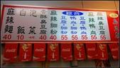 990217溪湖南投意麵晚餐:DSC00764.jpg