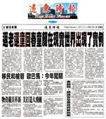 未分類相簿:遠東時報.JPG