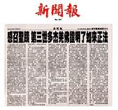 未分類相簿:新聞報.jpg
