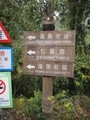 【苗栗縣】南庄:觀魚步道指標