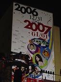 城市嬉遊記-2007跨年:DSC03111