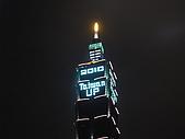城市嬉遊記-2010跨年:R0014869.JPG