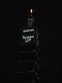 城市嬉遊記-2010跨年:R0014871.JPG