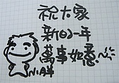plurk 2009手寫祈願活動:小胖.jpg