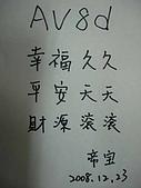 plurk 2009手寫祈願活動:帝寶.jpg