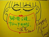 plurk 2009手寫祈願活動:吸耳.jpg