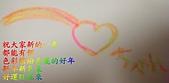 plurk 2009手寫祈願活動:愛醬.jpg