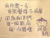 plurk 2009手寫祈願活動:PC092205.JPG