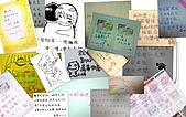 plurk 2009手寫祈願活動:祈願拼貼.jpg