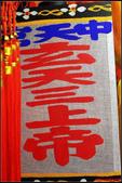 20110703中天宮往南投受天宮架仔頭玉安宮進香(出發篇):20110703中天宮往南投受天宮架仔頭玉安宮進香(出發篇)_02.JPG