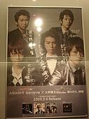 東京‧090429‧吉祥寺‧芝公園:渋谷JFC