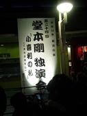 追逐J字標記‧PART II:堂本剛 独演会 『小喜利の私』