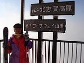 長野‧090116‧北志賀滑雪旅行:攻頂成功!!!