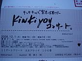 追逐J字標記:081201‧KinKi you コンサート@東京ドーム