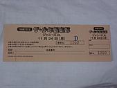 追逐J字標記:081124 ザ少年倶楽部X'mas SPのロケ入場券