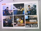 08‧冬‧in Tsukuba:筑波車站的au廣告