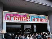 追逐J字標記:081025‧Grease! @ 青山劇場