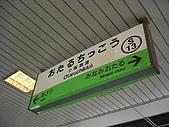北海道‧100403‧札幌小樽:小樽築港駅