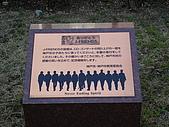 追逐J字標記:090406 三ノ宮‧J Friends 紀念碑