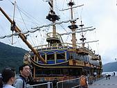 神奈川‧山梨‧090703‧富士箱根之旅:0704 芦ノ湖‧海賊船