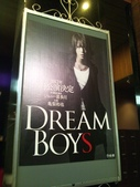 追逐J字標記‧PART II:DREAM BOY 2012
