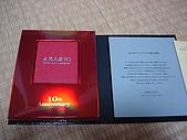 2009 秋‧Back to Japan:ARASHI十周年記念