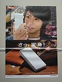 追逐J字標記:ARASHI‧相葉雅紀‧au海報